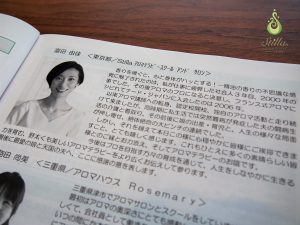 NARD JAPAN認定「アロマ・トレーナー」資格取得のご報告(&よもやま話)