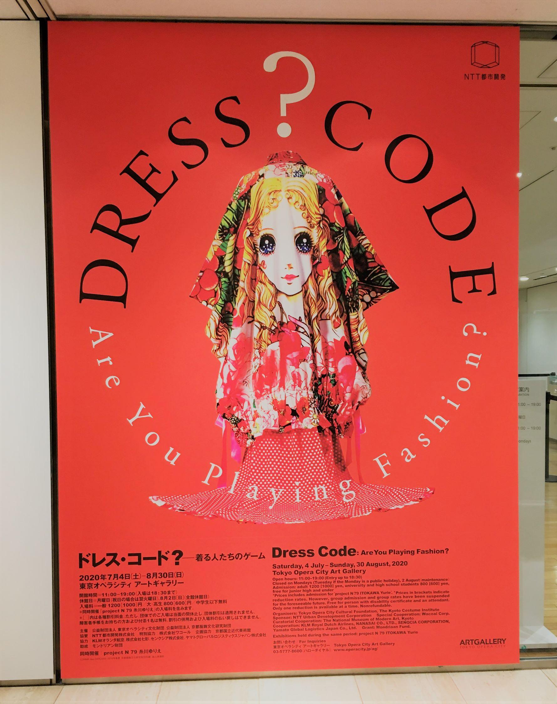 日曜日のメモ#1-『ドレス・コード?』展@Tokyo Opera City ARTGALLERY