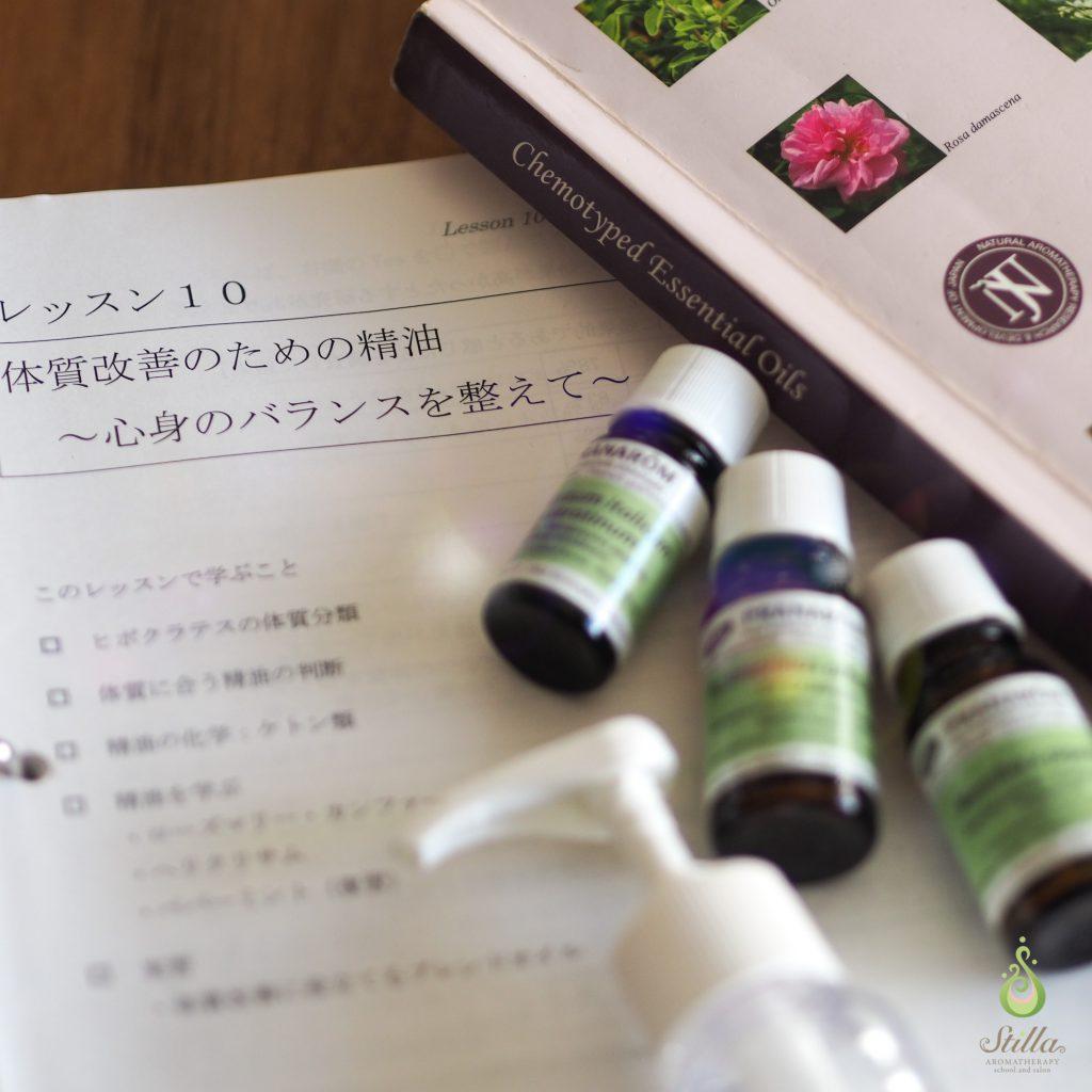 体質•気質に合わせて♫体質改善アロマブレンド☆NARDアドバイザーコースLesson10