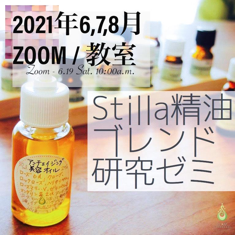 【6月-8月開講募集&テーマ】Stilla精油ブレンド研究ゼミ(ZOOM/教室)